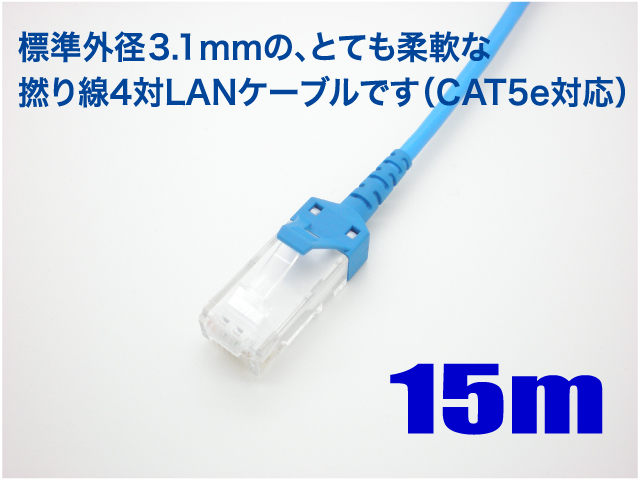 極小径LANケーブル15m