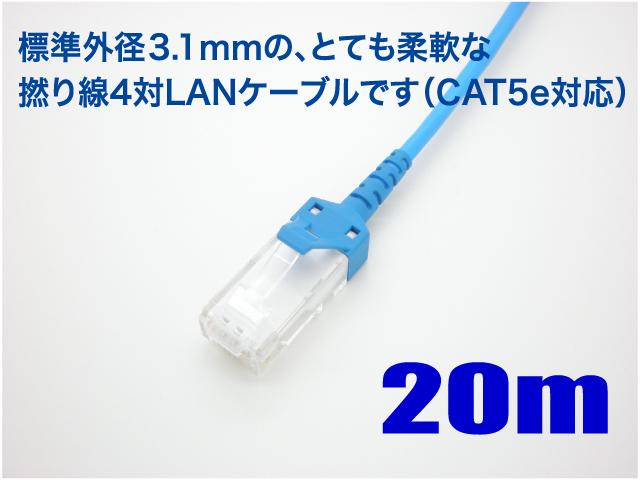 極小径LANケーブル20m