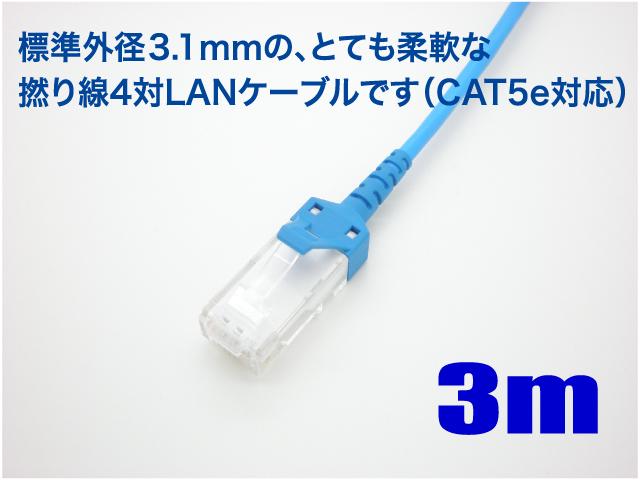 極小径LANケーブル3m