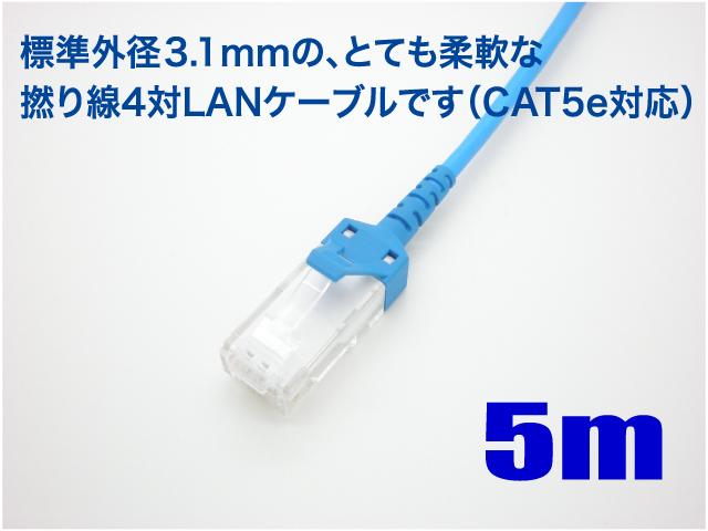 極小径LANケーブル5m