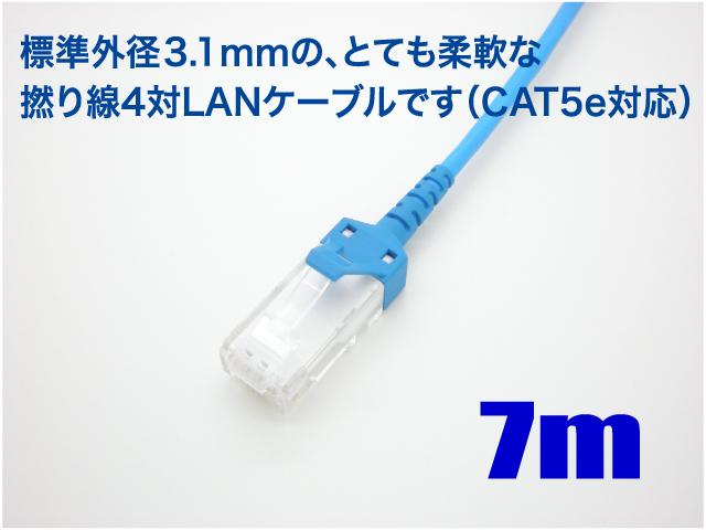 極小径LANケーブル7m